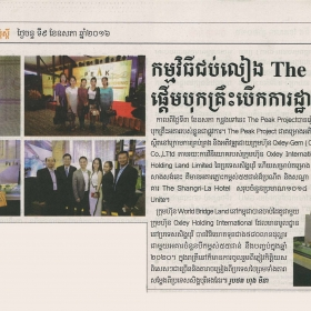 The Peak Ground Breaking & Showroom Opening Phnom Penh Post_Kh
