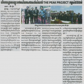 The Peak Project 55 Groundbreaking Ceremony Raksmeykhampuchear